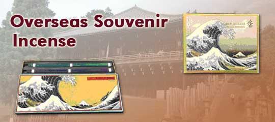 Overseas Souvenir(海外向けお土産線香)